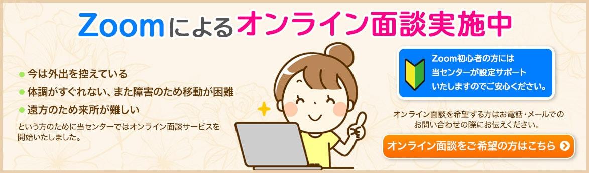Zoomによるオンライン面談実施中。ご希望の場合はお申込みのときに「オンライン面談希望」とお伝えください。