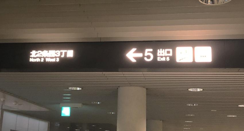 ①札幌地下歩行空間の5番出口から地上に出てください