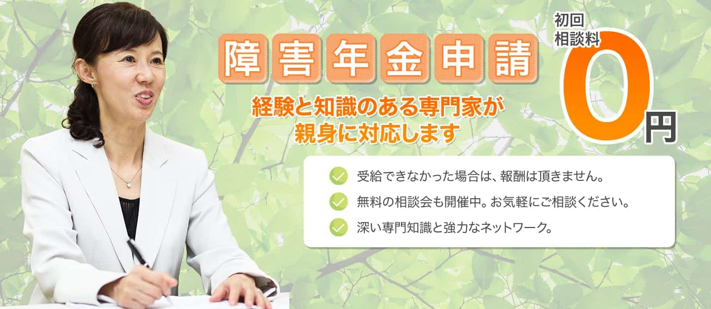 障害年金でお悩みの方は、日本トップクラスの実績を誇るソレイユ障害年金サポートセンターにお任せください